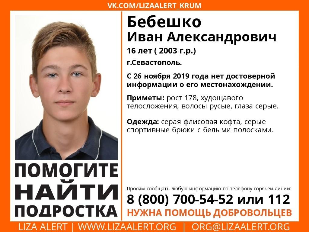 По факту таинственного исчезновения 16-летнего Ивана Бебешко возбуждено уголовное дело
