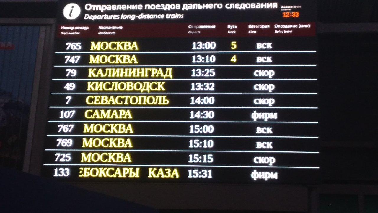 В Санкт-Петербурге готовят к отправке первый поезд в Крым