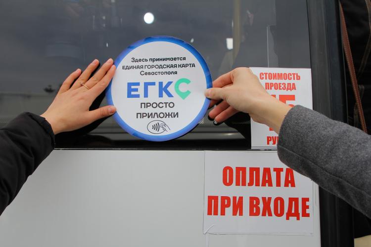 Стало известно, сколько севастопольцев пользуются бесплатным проездом по ЕГКС