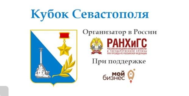 В Севастополе пройдет «Кубокпо стратегии и управлению бизнесом»
