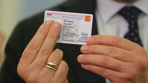 Новые паспорта в России будут напоминать банковскую карту