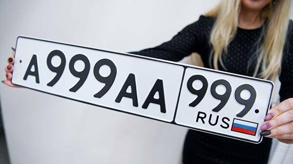 За покупку «красивого» номера через Госуслуги придется заплатить до 600 тысяч рублей