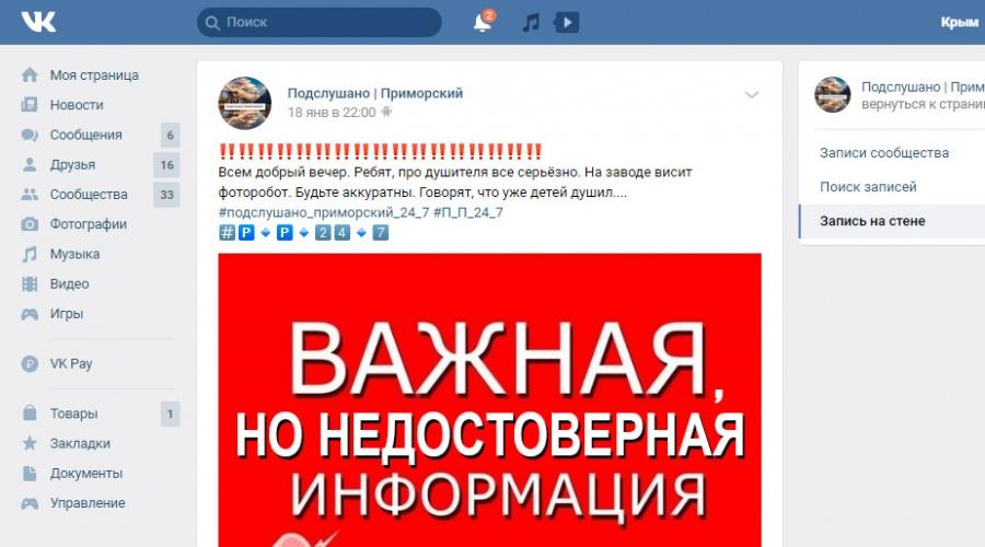 Соцсети Крыма обсуждают очередную «страшилку» о маньяке