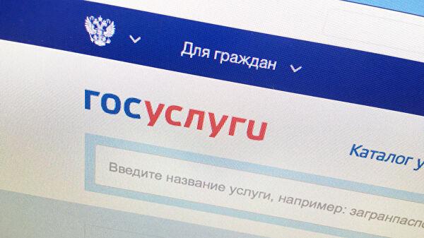 Портал «Госуслуги» в Севастополе расширил перечень услуг
