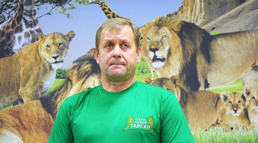 Владелец парка львов «Тайган» Олег Зубков арестован