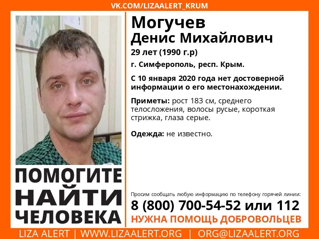 В Крыму бесследно исчез молодой парень