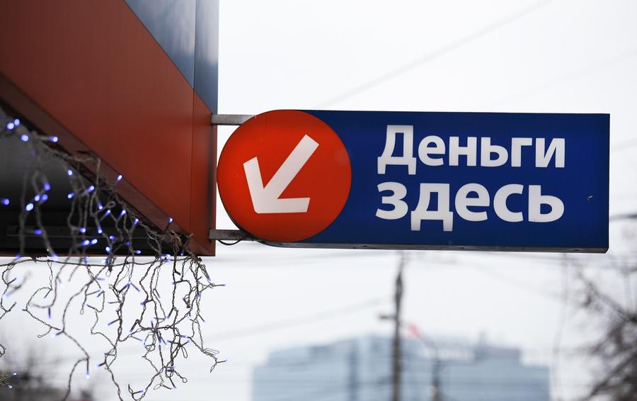 Крымчанин обманул организацию микрозаймов на 70 тысяч рублей