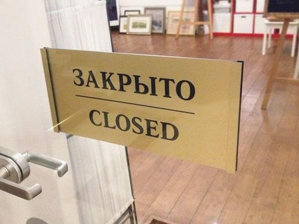 В Крыму закрываются все магазины, кроме продуктовых