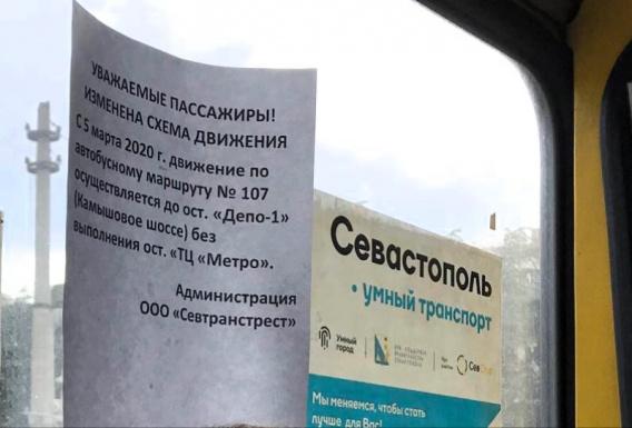 В Севастополе изменили схему движения автобуса №107
