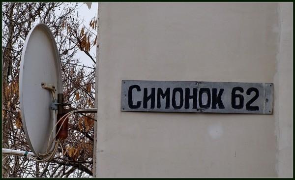 Как правильно называется улица на Северной стороне — Симонок или Симонка