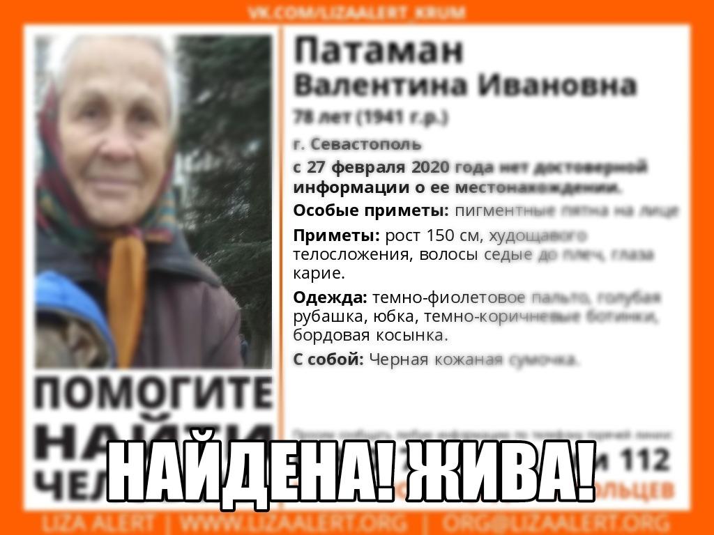 Пропавшая в Севастополе бабушка найдена живой