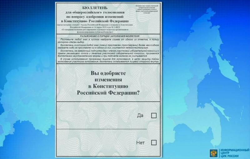 Как будет выглядеть бюллетень для голосования по поправкам в Конституцию