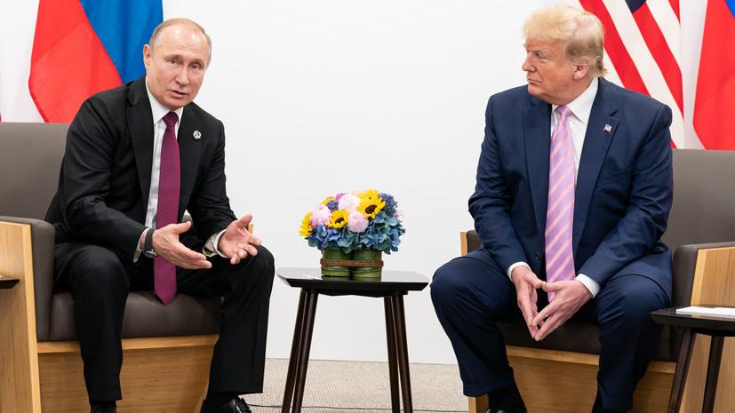 Путин и Трамп провели телефонный разговор