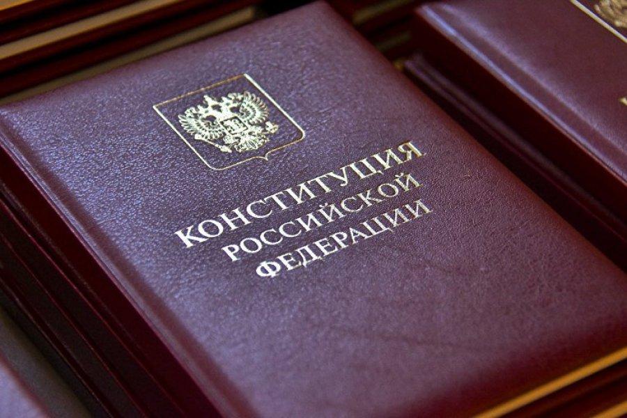 Где можно ознакомиться с предлагаемыми поправками в Конституцию РФ