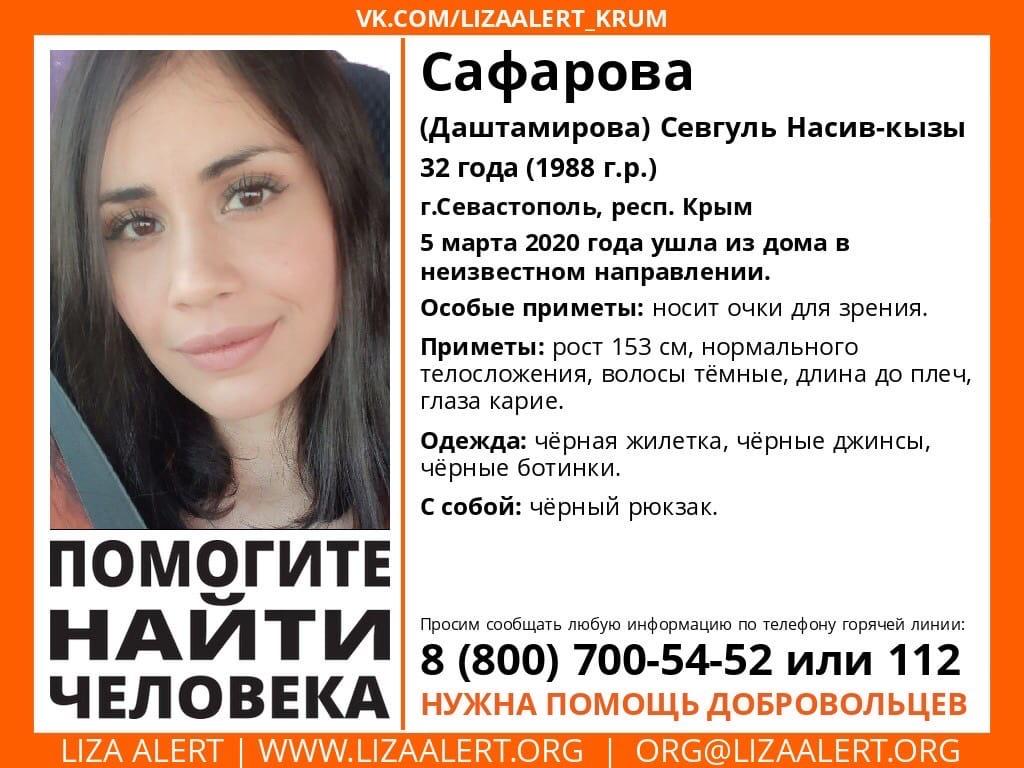 В Севастополе продолжаются поиски девушки, которая может страдать потерей памяти