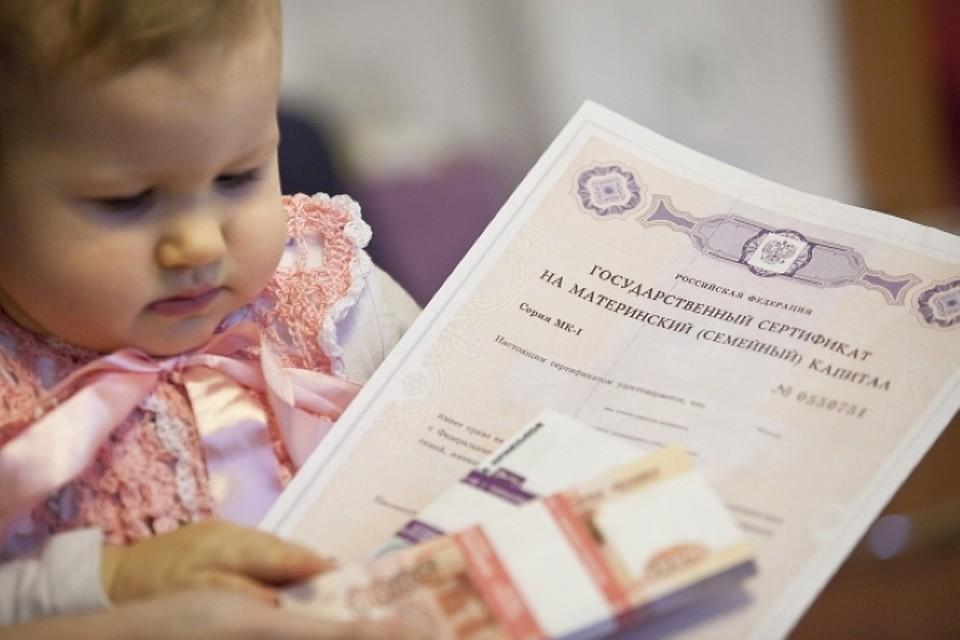 Что делать с сертификатом на материнский капитал после индексации