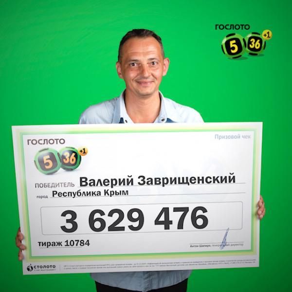 Водитель из Крыма выиграл в лотерею больше 3,5 миллионов рублей