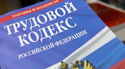 Министерство труда создало новый сервис для сообщения о нарушении трудовых прав