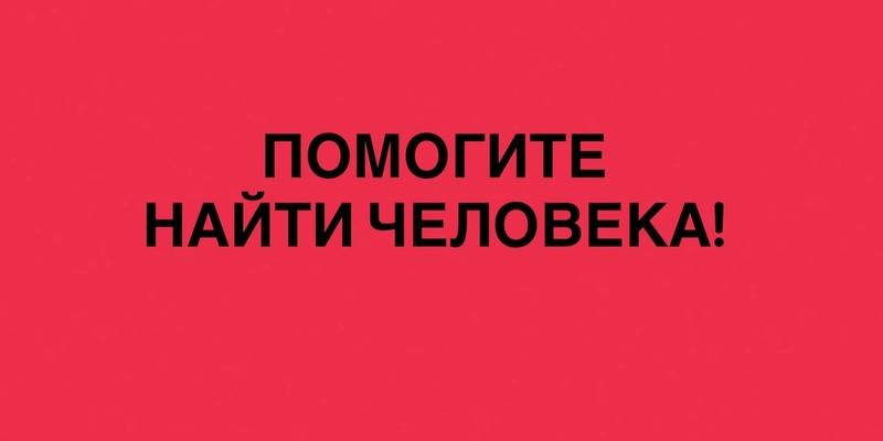 В Крыму уже месяц разыскивают пропавшую женщину