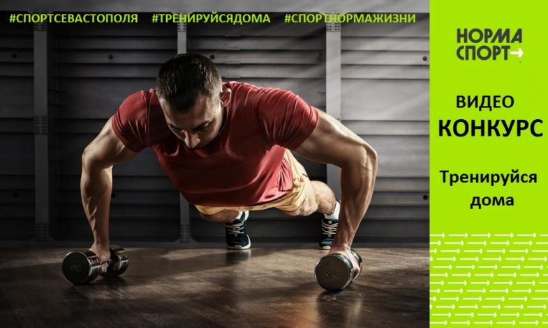В Севастополе продлен региональный конкурс видеороликов о спортивных тренировках дома