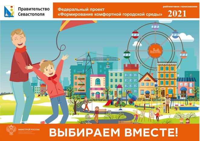 Севастопольцы сами решили, какие общественные пространства благоустроят в городе