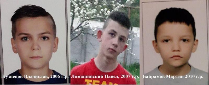 В Крыму без вести пропали трое детей