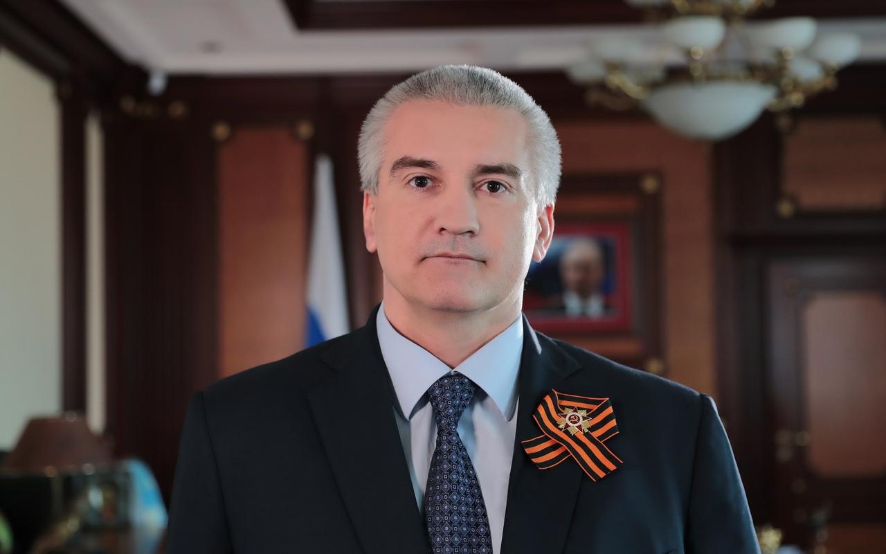 Сергей Аксёнов попросил крымчан не выходить в День Победы из дома