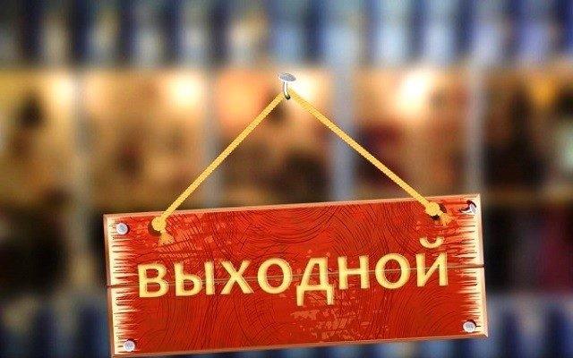 В России 24 июня планируют сделать выходным