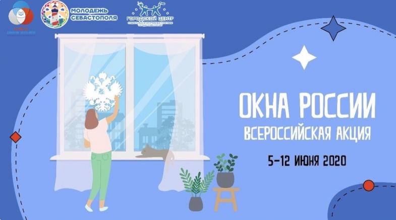 Ко Дню России севастопольцы разрисуют окна в домах