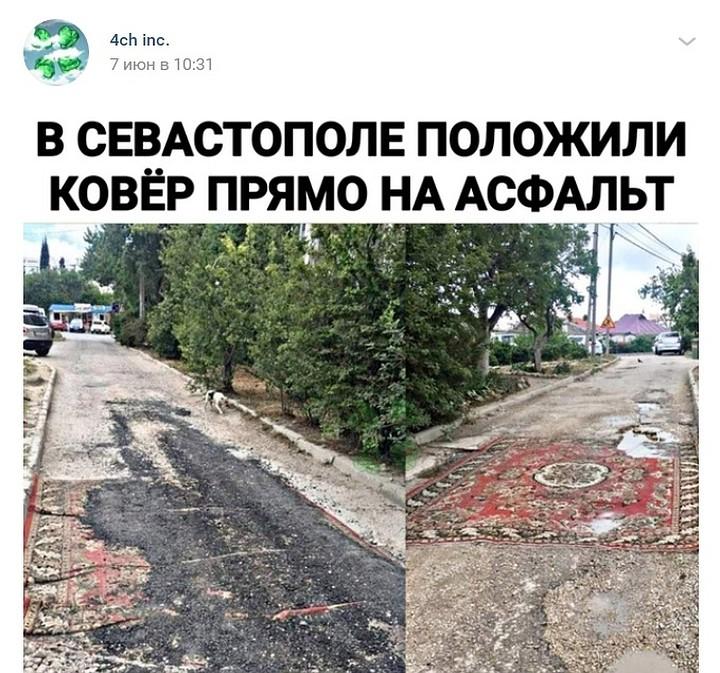 «Ковровый ремонт» прославил Севастополь на весь Рунет