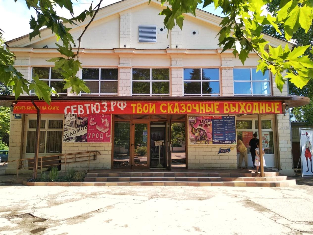 Севастопольский театр юного зрителя открывает новый театральный сезон