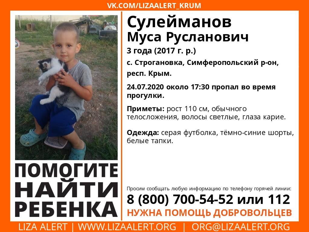 Родителями пропавшего в Крыму ребенка займется прокуратура