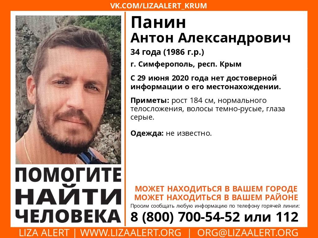 Внимание! В Крыму пропал 34-летний мужчина
