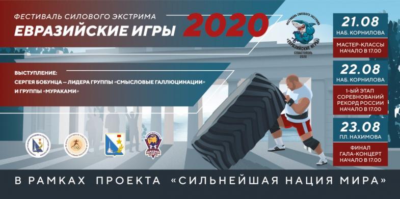 В Севастополе богатыри будут толкать многотонный КамАЗ