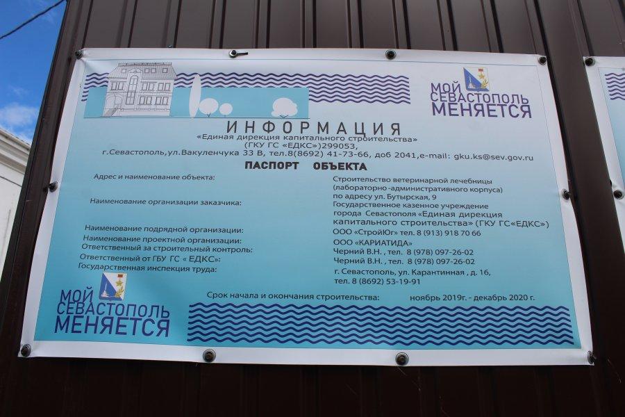 Строить ветклинику в Севастополе будет другой подрядчик