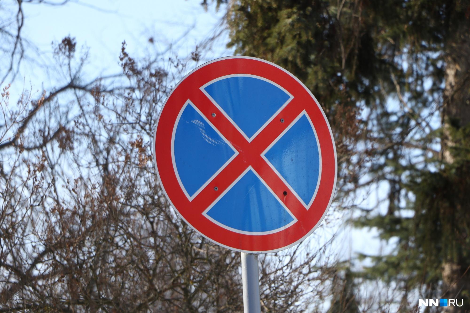 На площади Нахимова введут временное ограничение стоянки