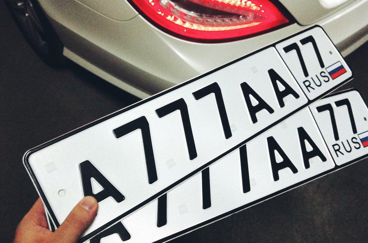 СМИ узнали цены «красивых» автомобильных номеров