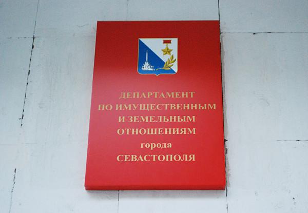 Раскрыта циничная афера ДИЗО в Севастополе