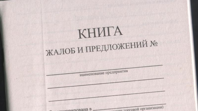 В России могут исчезнуть книги жалоб