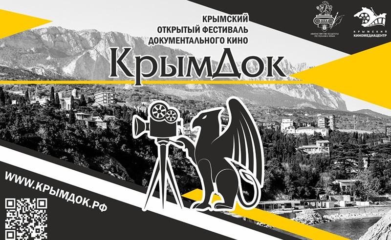 В Крыму пройдет фестиваль документального кино