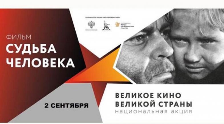 Севастополь примет участие в акции «Великое кино Великой страны»