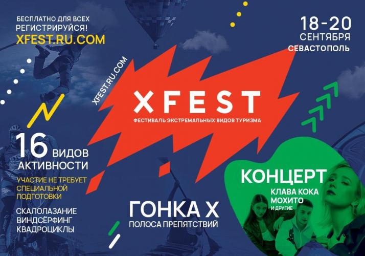 В Севастополе проходит фестиваль «XFEST 2020»