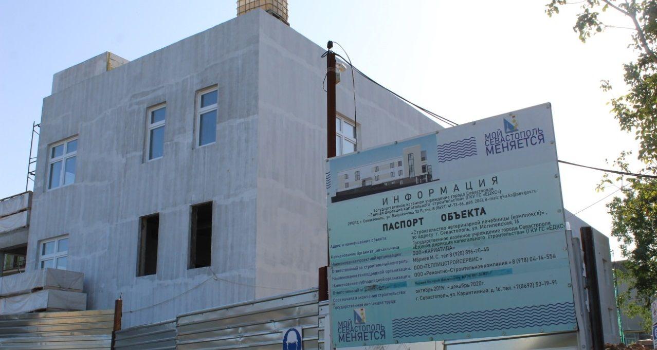 В Севастополе к декабрю достроят новую ветлечебницу