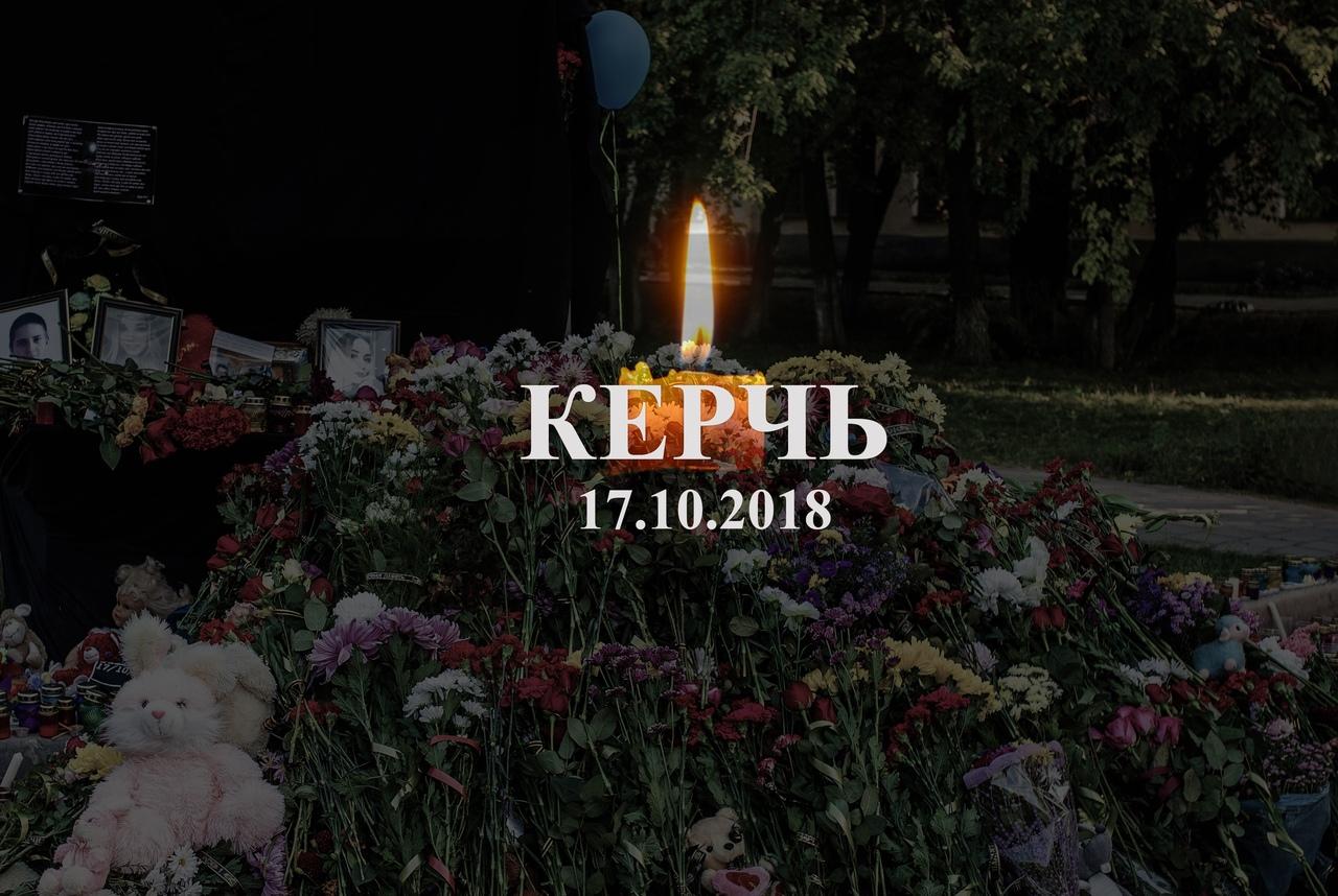 трагедии в Керчи