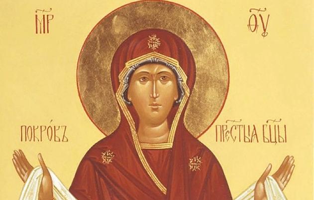 14 октября православная церковь отмечает Покров Пресвятой Богородицы