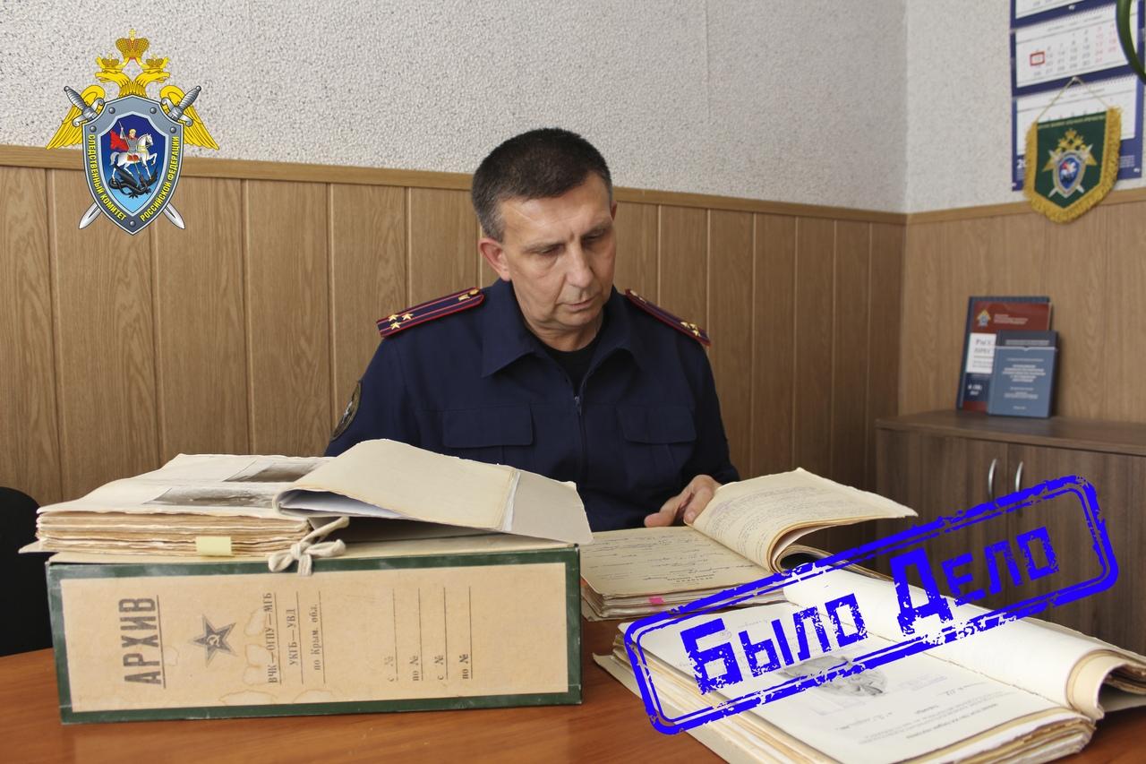 Следком Крыма раскрыл преступление двадцатилетней давности