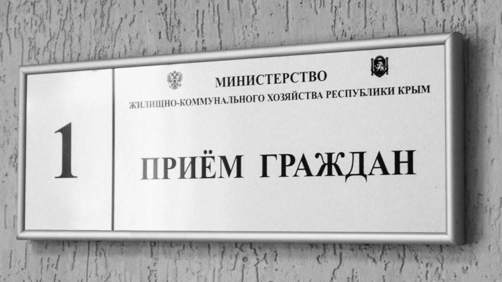 Министерство ЖКХ Крыма приостановило прием граждан