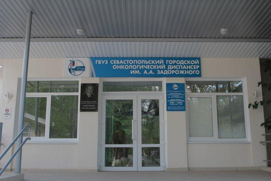 В Севастополе на карантин закрыто отделение онкодиспансера