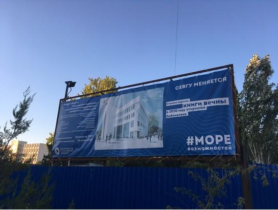 Проваливший контракты питерский подрядчик уходит из Севастополя вместе со своим «лобби»?