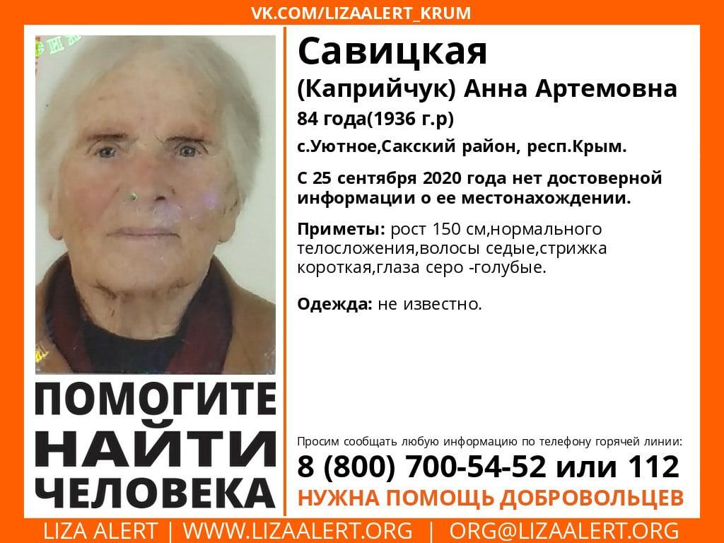 Внимание! В Крыму пропала пожилая женщина!